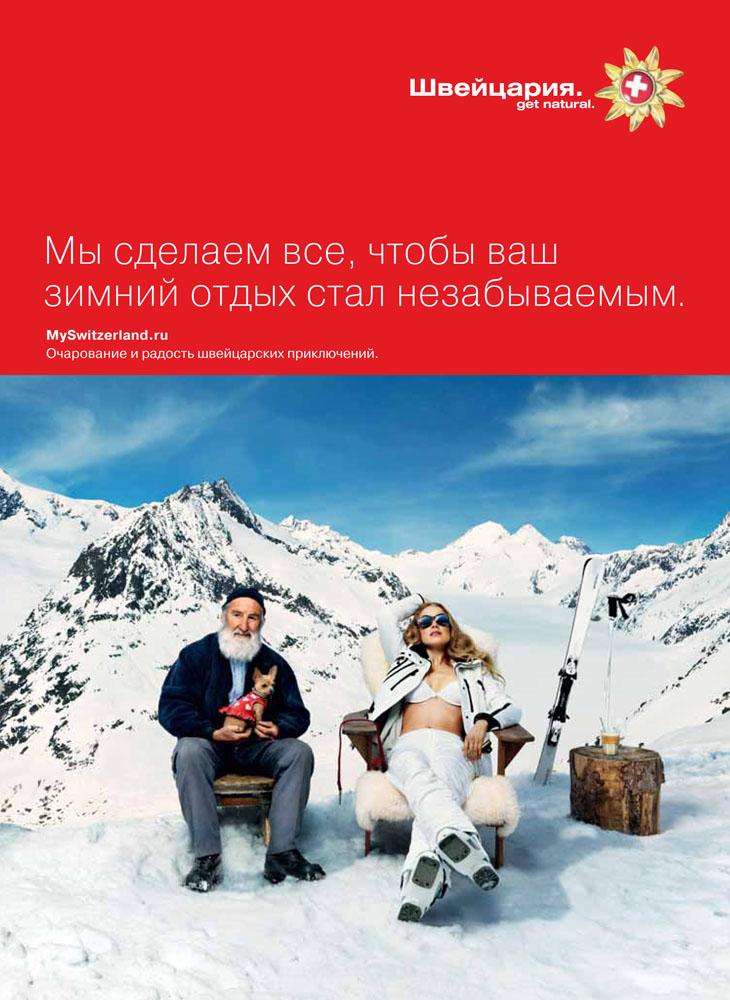 © Switzerland Tourism